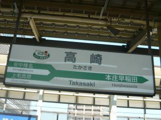 高崎駅新幹線駅名標