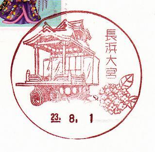 23.8.1長浜大宮