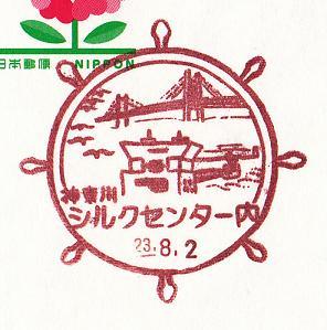 23.8.2シルクセンター内