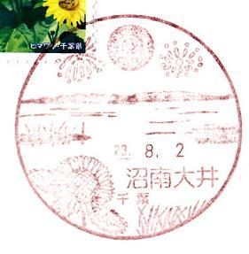 23.8.2沼南大井
