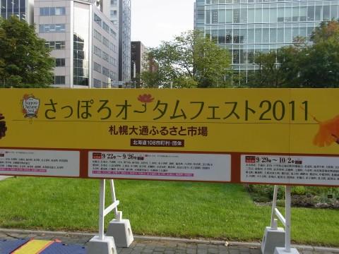 札幌オータムフェスト 8丁目01