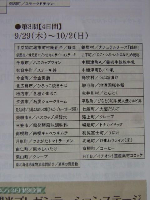 札幌オータムフェスト 8丁目27