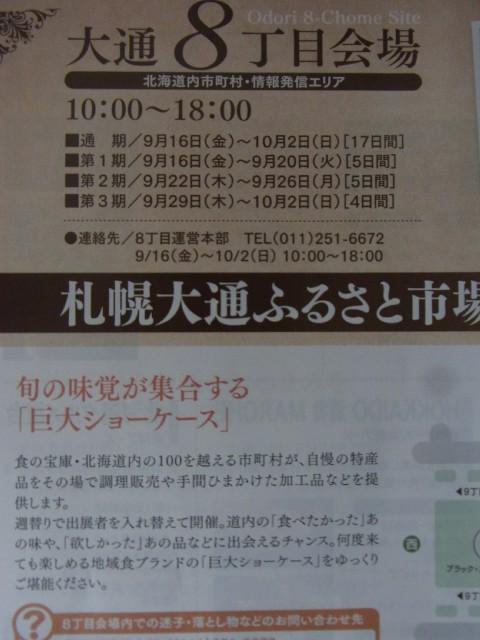 札幌オータムフェスト 8丁目23