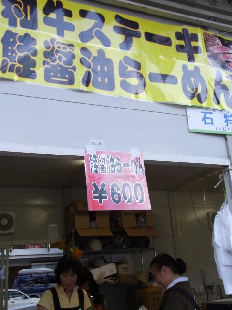 札幌オータムフェスト 8丁目11