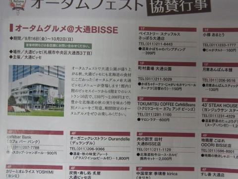 札幌オータムフェスト 8丁目33