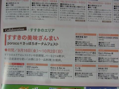 札幌オータムフェスト 8丁目31