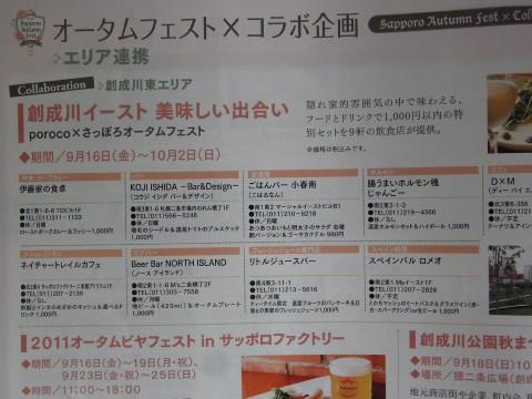 札幌オータムフェスト 8丁目28