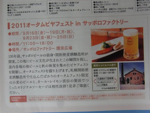 札幌オータムフェスト 8丁目29
