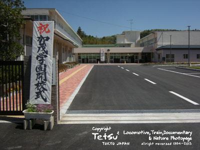 20130408加茂学園開校