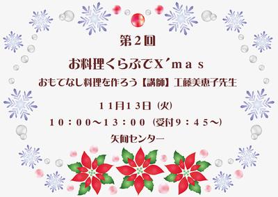 2012kurisho_04.png