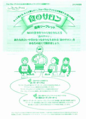 syoku_no_salon.png