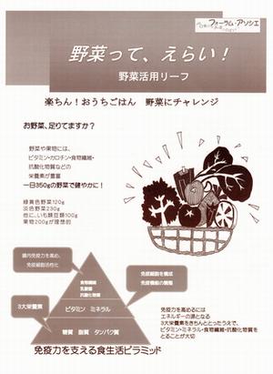 yasai_erai.png
