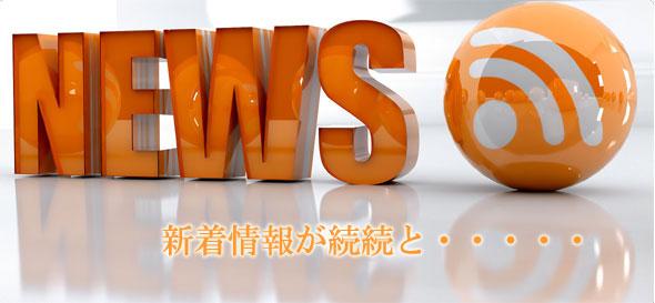 seo対策 ニュース