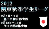 秋季関東学生リーグ 9月5日~9月13日まで東京の墨田区総合体育館と代々木第二体育館で開催