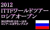 ITTFワールドツアー ロシアオープン2012