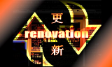 【企画】 ホームページの修正/更新の記録ページを作成
