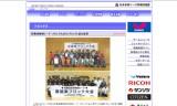 【情報】 実業団地域リーグ・ブロック大会の試合結果