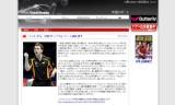 【情報】 ティモボル中国でトップゴルファーに胸を貸す