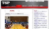 【情報】 北海道帯広にてオリンピックトリオ講習会