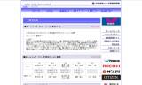 【情報】 日本リーグホームマッチ結果リコー東京アート