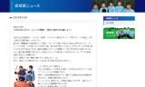 【情報】 10月29日シチズンホームマッチが本社2Fで!