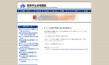 【情報】 平野早矢香が栃木県知事選挙のCM出演!?