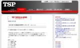 【情報】 2012年11月発表の世界ランキング(TSP)