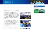 【情報】 後期日本卓球リーグホームマッチ見事勝利!