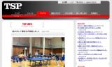 【情報】 栃木市にてTSP講習会・210名が参加!