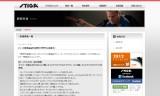 【情報】 平野早矢香が新製品を試打して感想をWEBに!