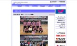 【情報】 後期大阪大会は東京アートとアスモが優勝