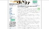 【情報】 長野県相森中の3選手が挑む(全日本カデット)