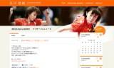 【情報】 山口物産フェア2012で石川佳純の特別パネル展