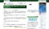 【情報】 視覚障害者が熱戦!選手60人が参加/横浜
