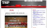 【情報】 仙台市で協和発酵キリン障がい者交流会を開催