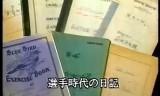 ミスター卓球・荻村伊智朗ピンポン外交4/4