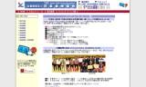 全日本選手権テレビ放送の日程(1/17・18)