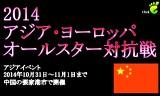 アジアヨーロッパ・オールスター対抗戦2014