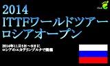 ロシアオープン2014 (11/5~11/9)