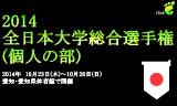 全日本大学総合選手権(個人) 10/23-26