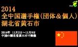 全中国選手権2014団体&個人