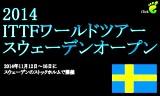 スウェーデンオープン2014 (11/12~16)