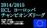 ECLヨーロッパチャンピオンズリーグ(2014/15)
