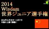 世界ジュニア卓球選手権 (11/30~12/7)
