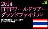 グランドファイナル2014 (12/11~12/14)