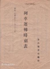 korail194501.jpg