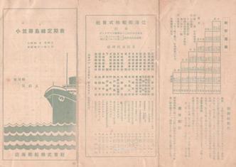 ogasawara1935_1.jpg
