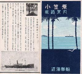 ogasawara1935_3.jpg