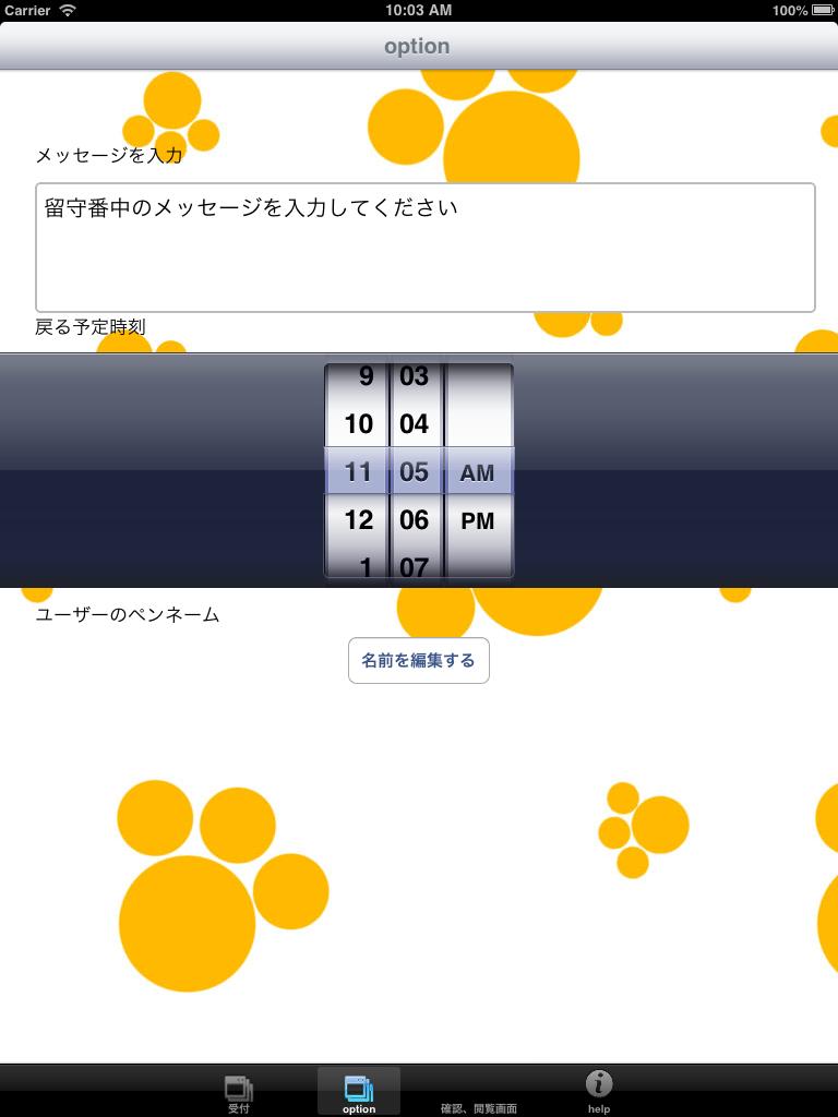 iOSシミュレータのスクリーンショット 2012.10.31 10.03.36