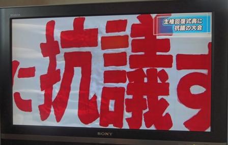 TV「抗議」